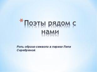 Роль образа-символа в лирике Лели Серебряной.