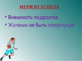 МЕРИЛО УСПЕХА Внешность подростка Желание не быть отвергнутым
