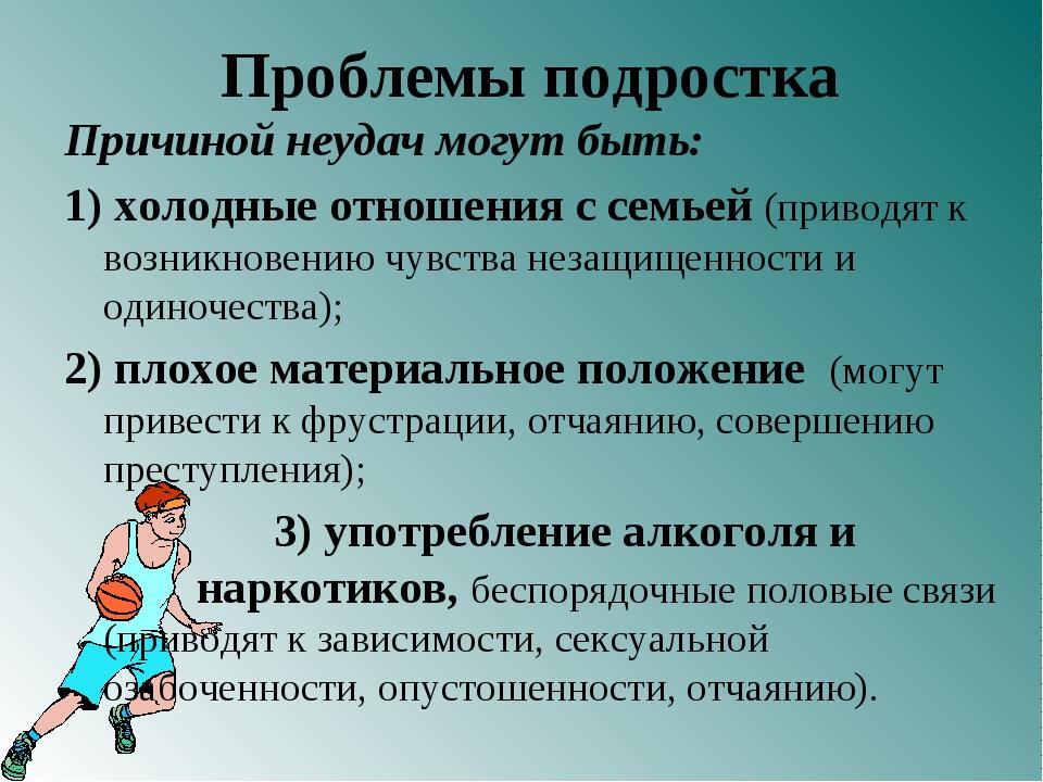 Проблемы подростка Причиной неудач могут быть: 1) холодные отношения с семьей...