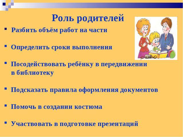 Роль родителей Разбить объём работ на части Определить сроки выполнения Посод...