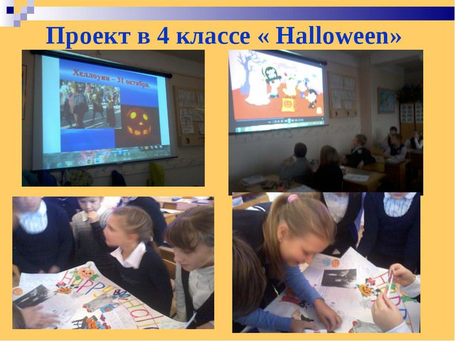 Проект в 4 классе « Halloween»