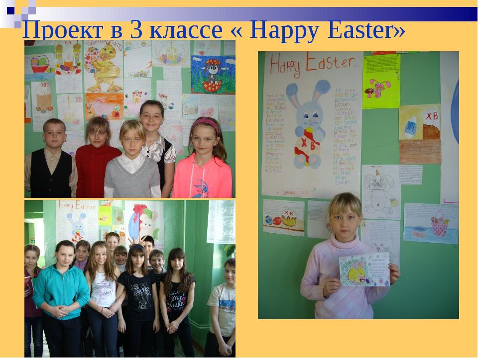 Проект в 3 классе « Happy Easter»