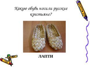 Какую обувь носили русские крестьяне? ЛАПТИ