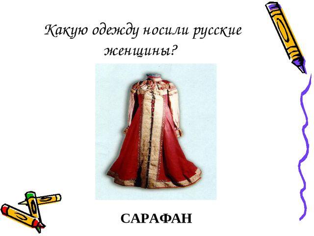 Какую одежду носили русские женщины? САРАФАН