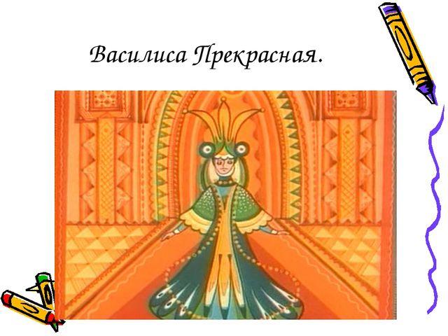 Василиса Прекрасная.