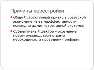 Причины перестройки Общий структурный кризис в советской экономике из-за неэф
