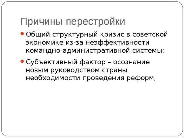 Причины перестройки Общий структурный кризис в советской экономике из-за неэф...