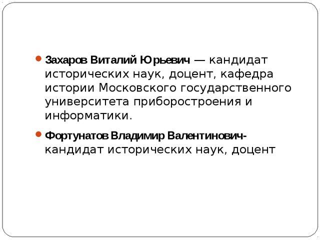ЗахаровВиталийЮрьевич— кандидат исторических наук, доцент,кафедра истори...