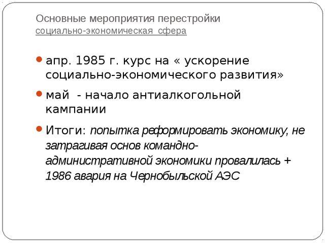 Основные мероприятия перестройки социально-экономическая сфера апр. 1985 г. к...