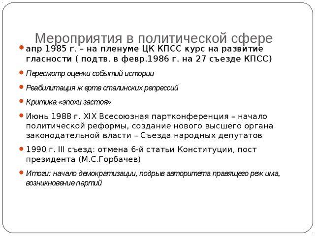 Мероприятия в политической сфере апр 1985 г. – на пленуме ЦК КПСС курс на раз...