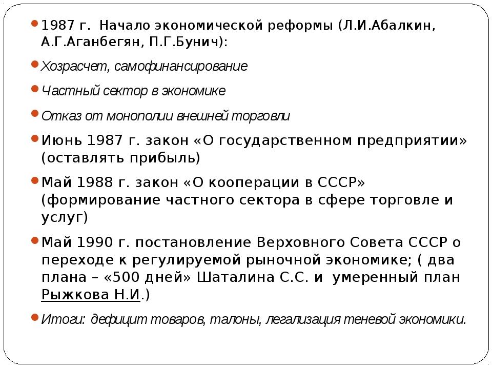 1987 г. Начало экономической реформы (Л.И.Абалкин, А.Г.Аганбегян, П.Г.Бунич):...