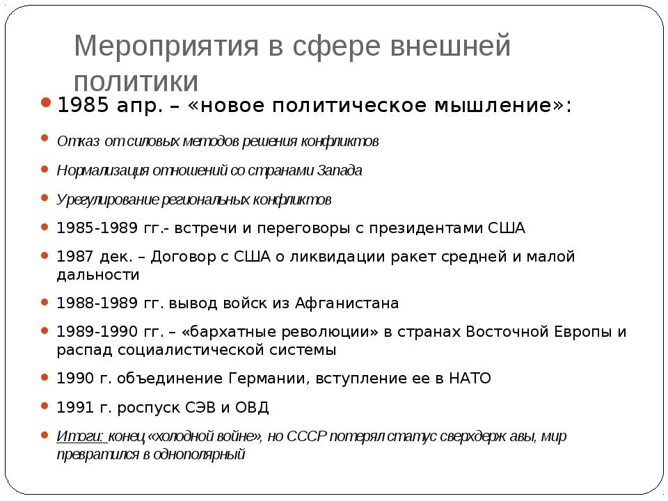 Мероприятия в сфере внешней политики 1985 апр. – «новое политическое мышление...