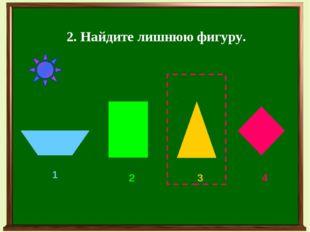 2. Найдите лишнюю фигуру. 1 2 3 4