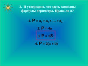 2. Я утверждаю, что здесь записаны формулы периметра. Права ли я? 1. Р = a1 +
