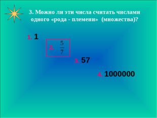3. Можно ли эти числа считать числами одного «рода - племени» (множества)? 1.
