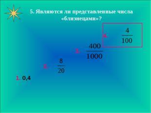 5. Являются ли представленные числа «близнецами»? 1. 0,4