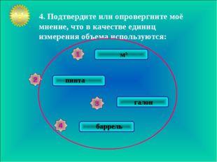 4. Подтвердите или опровергните моё мнение, что в качестве единиц измерения о