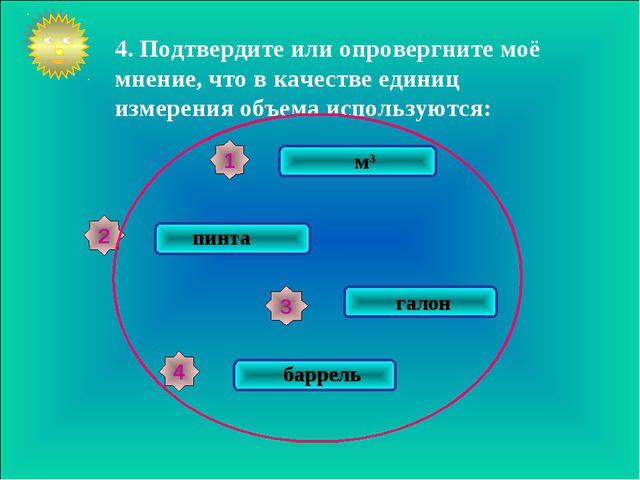4. Подтвердите или опровергните моё мнение, что в качестве единиц измерения о...