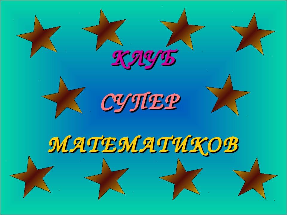 КЛУБ СУПЕР МАТЕМАТИКОВ