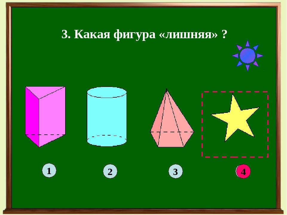 3. Какая фигура «лишняя» ? 1 2 3 4 4