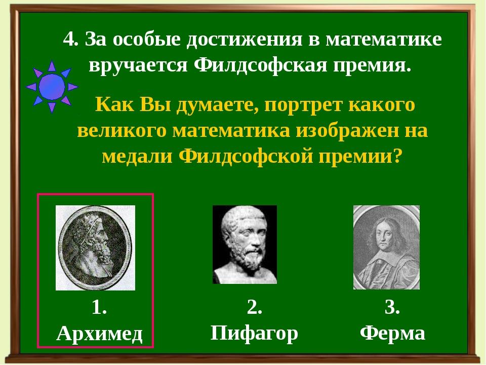 4. За особые достижения в математике вручается Филдсофская премия. Как Вы дум...