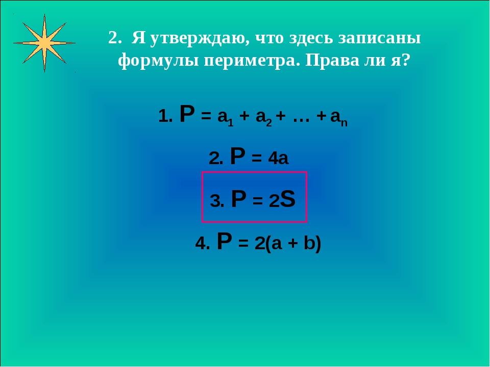 2. Я утверждаю, что здесь записаны формулы периметра. Права ли я? 1. Р = a1 +...