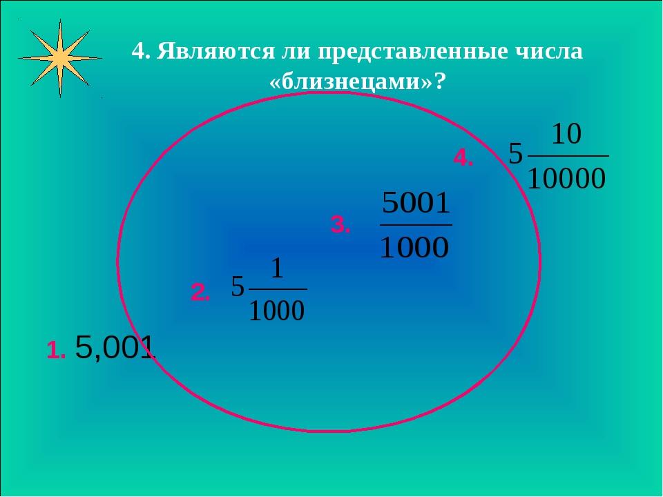 4. Являются ли представленные числа «близнецами»? 1. 5,001