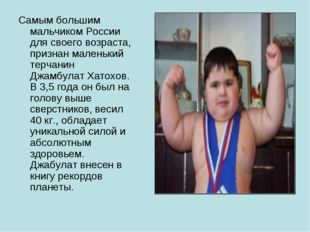 Самым большим мальчиком России для своего возраста, признан маленький терчани