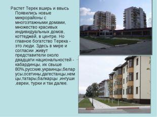 Растет Терек вширь и ввысь Появились новые микрорайоны с многоэтажными домам