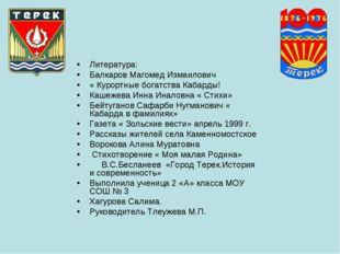 Литература: Балкаров Магомед Измаилович « Курортные богатства Кабарды! Кашеж