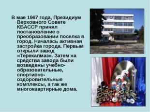 В мае 1967 года, Президиум Верховного Совете КБАССР принял постановление о п