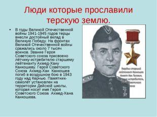 Люди которые прославили терскую землю. В годы Великой Отечественной войны 194