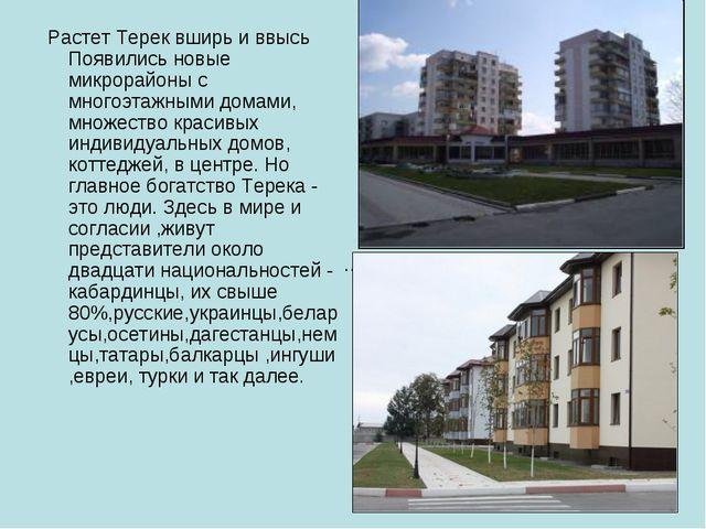 Растет Терек вширь и ввысь Появились новые микрорайоны с многоэтажными домам...