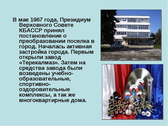 В мае 1967 года, Президиум Верховного Совете КБАССР принял постановление о п...
