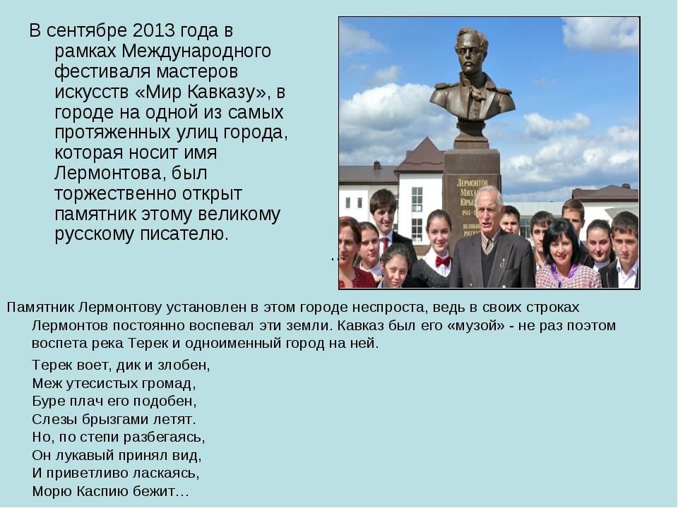 Памятник Лермонтову установлен в этом городе неспроста, ведь в своих строках...
