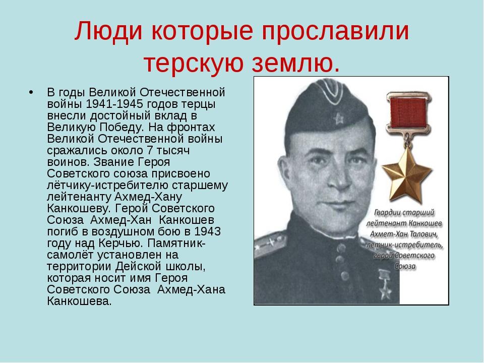 Люди которые прославили терскую землю. В годы Великой Отечественной войны 194...