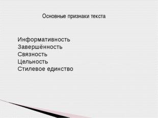Информативность Завершённость Связность Цельность Стилевое единство Основные