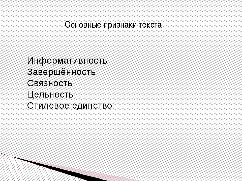 Информативность Завершённость Связность Цельность Стилевое единство Основные...