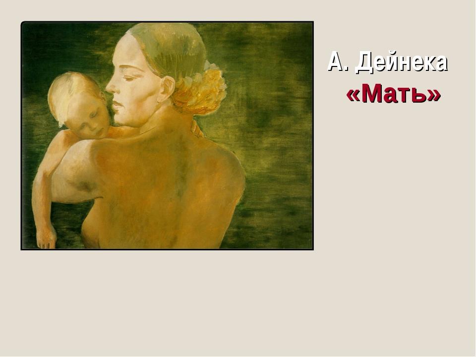 А. Дейнека «Мать»