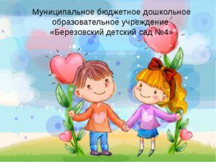 Муниципальное бюджетное дошкольное образовательное учреждение «Березовский де