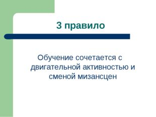 3 правило Обучение сочетается с двигательной активностью и сменой мизансцен