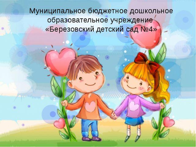 Муниципальное бюджетное дошкольное образовательное учреждение «Березовский де...