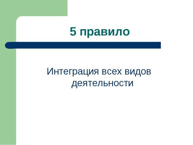 5 правило Интеграция всех видов деятельности