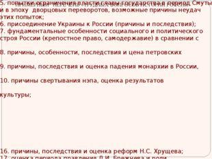 1. образование Древнерусского государства и роль варягов в этом процессе; 2.