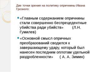 Две точки зрения на политику опричнины Ивана Грозного: «Главным содержанием о
