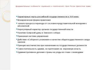 фундаментальные особенности социального и политического строя России (крепост