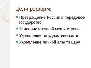 Цели реформ: Превращение России в передовое государство Усиление военной мощи