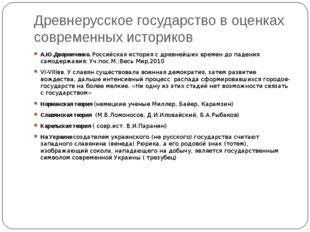 Древнерусское государство в оценках современных историков А.Ю.Дворниченко. Ро