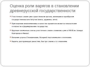 Оценка роли варягов в становлении древнерусской государственности У восточных