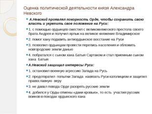 Оценка политической деятельности князя Александра Невского А.Невский проявлял